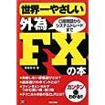 世界一やさしい外為FXの本 アーティスト:宮崎 哲也 (単行本2009/1)