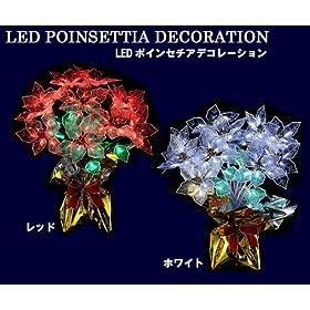 LEDポインセチアポット(レッド)チ