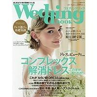 Wedding BOOK 2017年No.60 小さい表紙画像