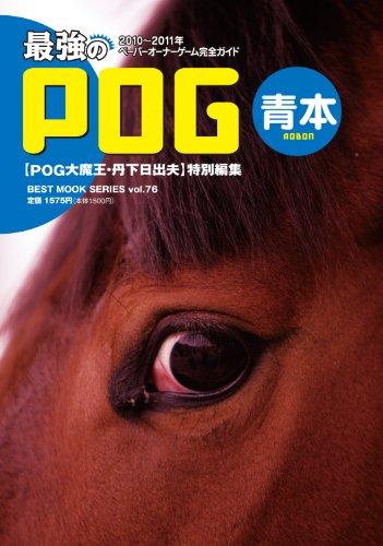 2010-2011年最強のPOG青本