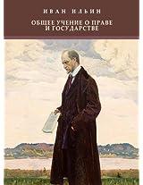 Obshhee uchenie o prave i gosudarstve: Russian Language