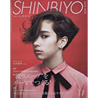Shinbiyo 2016年11月号 小さい表紙画像