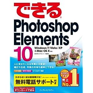 【クリックでお店のこの商品のページへ】できるPhotoshop Elements 10 Windows 7/Vista/XP & Mac OS X対応 (できるシリーズ) [単行本(ソフトカバー)]