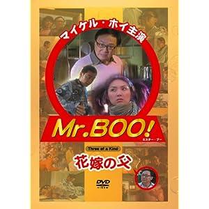 Mr.BOO!花嫁の父の画像
