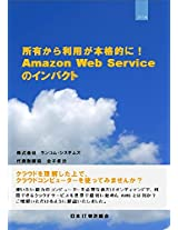 Impact of Amazon Web Service