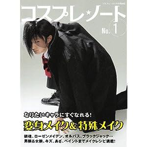 コスプレ★ノート〈NO.1〉