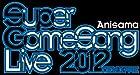 「スーパーゲーソンライブ2012」をニコニコ生放送で有料生中継