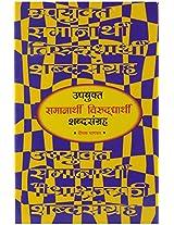 Upayukta Samanarthi Virudharthi Shabdh Sangraha