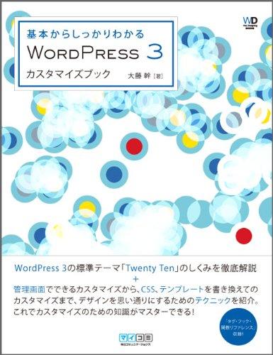 WordPressのカスタムフィールドを簡単に使う