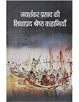 Jay Prashad Ki Shikshaprad Shresth Kahaniya