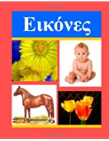 Eikones - Pictures in Greek and English