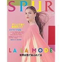 SPUR 2017年5月号 小さい表紙画像