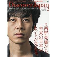 Discover Japan 2017年2月号 小さい表紙画像