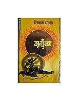 Mrutyunjay (Marathi)[Paperback]