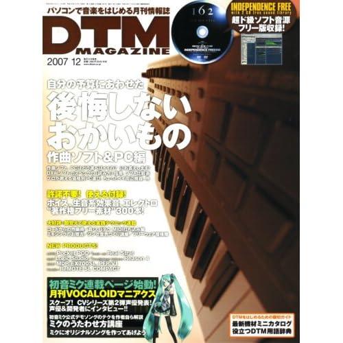 DTMマガジン12月号の表紙画像。