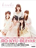 RO-KYU-BU!の最初で最後の写真集の表紙イメージが公開