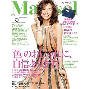marisol (マリソル) 2013年 05月号(集英社)[2013年04月06日]
