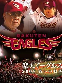 名将 野村克也「プロ野球界メッタ斬り」最新ボヤキ録 vol.2