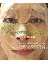 Beauty Care with Ancient Indian Wisdoms for Sun protection and Skin Whitening (indoshikinaturarubiyomanuaru)