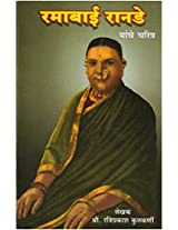 Rmabai Ranade Yanche Charitre