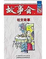 She Jiao Gu Shi