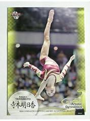 2012BBM体操NIPPON■寺本明日香■レギュラーカードNo08