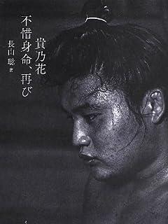 貴乃花親方が突きつける「新相撲協会マニフェスト3カ条」 vol.2