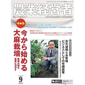 『農業経営者 特集:今から始める大麻栽培』