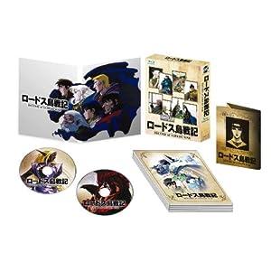 OVA版「ロードス島戦記」 デジタルリマスター Blu-ray BOX