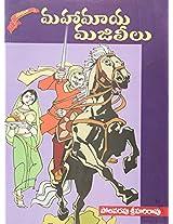 Mahamaaya Majileelu
