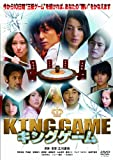 KING GAME キングゲームの画像