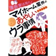 漫画家は見た!マイホーム業界のあやしいウラ事情 (akita essay collection) 広田 奈都美 (単行本2010/8)