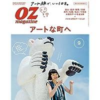 OZ magazine 2017年9月号 小さい表紙画像