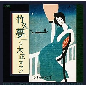 CD「竹久夢二と大正ロマン」のジャケット