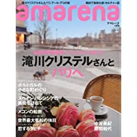 amarena 2010年4月号 小さい表紙画像