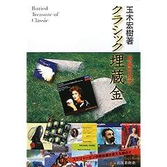 玉木宏樹著『クラシック埋蔵金』の商品写真