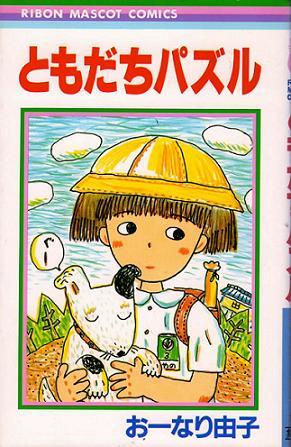 ともだちパズル (集英社文庫―コミック版)