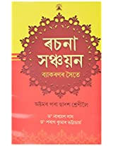 Rasana Khansayan By Assam Publishing Company
