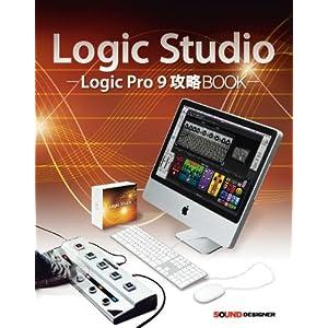 Logic 9の本格的攻略BOOKが発売