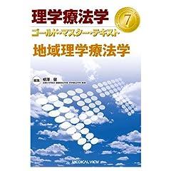 理学療法学ゴールド・マスター・テキスト 7