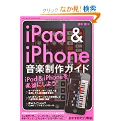 iPad&amp;iPhone@yKCh (ObN@vol.336)
