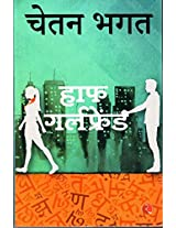 Half Girlfriend - Chetan Bhagat