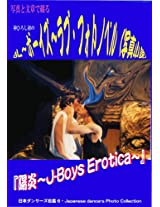 HIROS PHOTO NOVEL J-BOYS  EROTICA