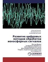Razvitie Tsifrovykh Metodov Obrabotki Ionosfernykh Signalov