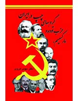 Marxism, the Tudeh Party and the Left in Iran