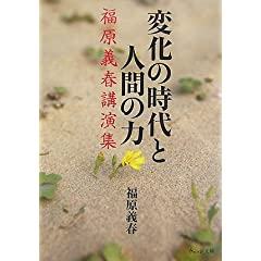 変化の時代と人間の力―福原義春講演集 (ウェッジ文庫 ふ 2-1)
