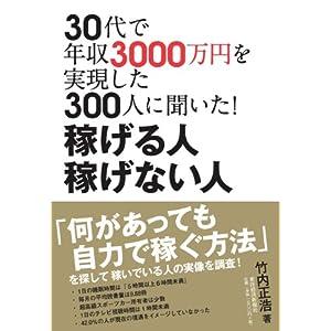 30代で年収3000万円を実現した300人に聞いた!稼げる人 稼げない人