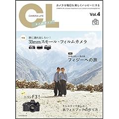 カメラライフVOL.4