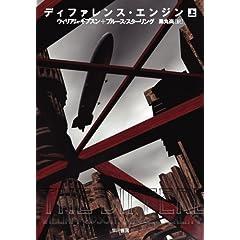 ディファレンス・エンジン〈上〉 (ハヤカワ文庫SF) (文庫)