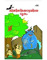 Kinginikottayile Bhootham